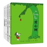 谢尔・希尔弗斯坦作品集5册 爱心树(2018版)失落的一角绘本 阁楼上的光 一只会开枪的狮子 失落的一角遇见大圆满(想