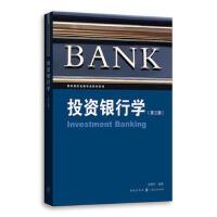 【正版二手书9成新左右】投资银行学(第三版 金德环 格致出版社