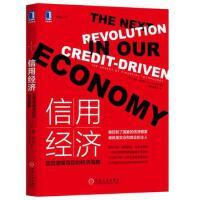 信用经济:信贷逻辑背后的经济周期 国家信贷额度实业和商业发展房价涨跌通货膨胀信用危机金融市场书籍