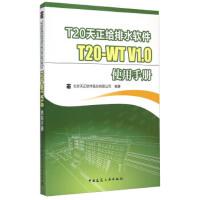 【二手旧书8成新】T20天正给排水软件T20-WT V1 0使用手册 北京天正软件股份有限公司 97871121789