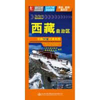 中国分省交通地图―西藏自治区(2017)