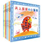 正版 小猫鱼系列辑平装绘本(共6册)(套装)(全13册)专业儿童 适用3-4-5-6-7-8岁儿童绘本故事婴儿绘本儿童