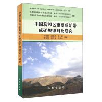 中国及邻区重要成矿带成矿规律对比研究 邱瑞照,谭永杰,朱群,李宝强,林方成 等 著 地质出版 地社
