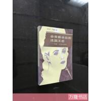 【二手旧书9成新】命丧断头台的法国王后---玛丽安托瓦内特 /[奥]斯特凡?茨威格 世界知识出版社jjj