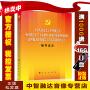 十九届四中全会决定辅导读本 关于坚持和完善中国特色社会主义制度推进国家治理体系和治理能力现代化若干重大问题的决定