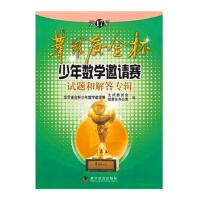 第17届华罗庚金杯少年数学邀请赛试题和解答专辑