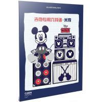 迪士尼音乐世界丛书系列:吉他专用六线谱・米奇 美国迪士尼公司, 上海音乐出版社 上海音乐出版社 978755231175