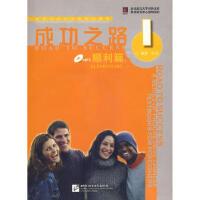 【二手书8成新】成功之路 顺利篇 1 张莉 北京语言大学出版社