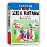 认知障碍、阿尔茨海默病(常见病彻底图解丛书,日本销量排名靠前的图书原版引进,图文并茂,彩色印刷)