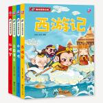 趣味漫画名著(共四册):三国演义+水浒传+红楼梦+西游记