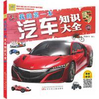 万有童书 我的第一本汽车知识大全 梁瑞彬编写 9787531582731 辽宁少年儿童出版社 正版图书