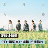 正版五月天2016新专辑 自传 CD+歌词本+明信片 作品9号