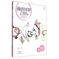 绳结饰物150款