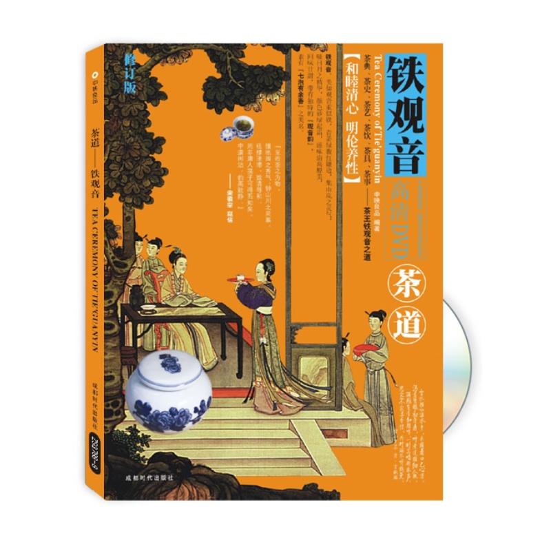 茶道-铁观音(书+DVD)