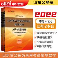 中公教育2022山东省公务员考试:申论+行测(历年真题) 2本套