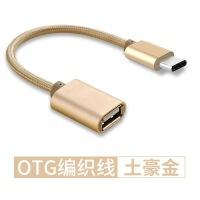 otg数据线转接头华为手机外接U盘type-c优盘连接器usb3.0下载