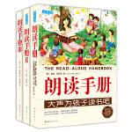 朗读手册(1-3)