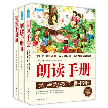 朗读手册(1-3) (美国各大教育院校指定教材,理论+实践,让孩子爱上阅读!)(爱心树童书出品)