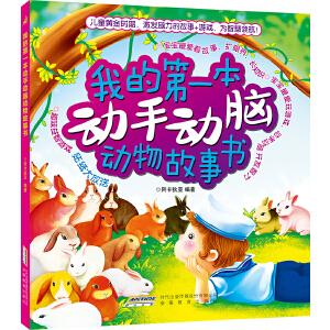 我的第一本动手动脑动物故事书(彩图注音版)