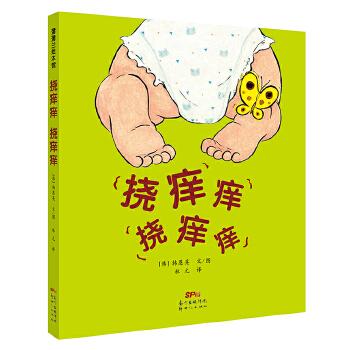 """挠痒痒,挠痒痒 一部难得的集亲子游戏、动物认知于一身的家庭绘本。 适合新手爸妈开启亲子互动之旅。 简单的提问和简单的动作指引,使""""挠痒痒""""这一简单的日常游戏更富有情景化。蒲蒲兰出品!"""