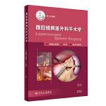 腹腔镜脾脏外科手术学(配增值)