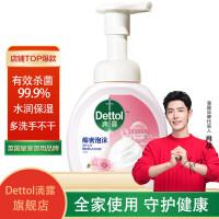 Dettol滴露 泡沫抑菌洗手液花香型250ml 有效抑菌99.9%
