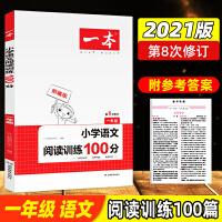 2021新版一本小学语文阅读理解训练100篇 一年级小学语文阅读理解训练100分 人教版语文阶梯阅读理解一年级下册
