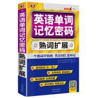 英语单词记忆密码 熟词扩展