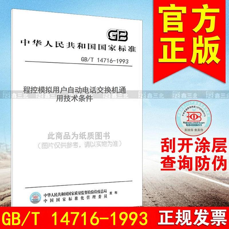 GB/T 14716-1993程控模拟用户自动电话交换机通用技术条件