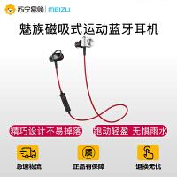 魅族(MEIZU)EP51 磁吸式专业运动蓝牙耳机 红黑色 魅族原装手机配件类