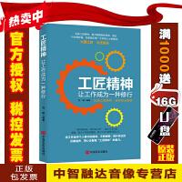 工匠精神 让工作成为一种修行 刘敏 中国言实出版社 9787517120100
