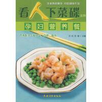 【二手旧书9成新】孕妇营养餐-元红,双福-9787504851833 农村读物出版社