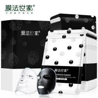 """膜法世家""""黑+白""""珍珠原浆亮润素颜二合一面膜贴套盒20片"""