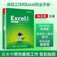 向天歌 冯注龙 excel之光 高效工作的Excel完全手册 excel教程 计算机基础知识书籍 表格制作函数公式计算