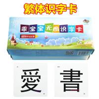 繁体字卡片无图识字卡片繁体认字卡片儿童幼儿学习汉字中文大卡