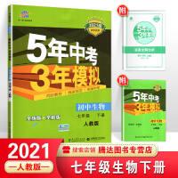曲一线正品 2020版五年中考三年模拟七年级下册生物人教版RJ