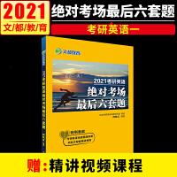 文都何凯文2020考研英语*考场最后六套题 考研英语冲刺模拟试卷 2020年英语一适用终极预测6套题 何凯文2020考