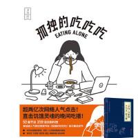 *畅销书籍*孤独的吃吃吃 食帖原创超人气吃播《孤独的吃吃吃》同名图书!65道一个人也能大满足的家庭料理,超详细食谱教学