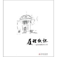 【二手书8成新】履程散记:赵炳时摄影速写习作 赵炳时 华中科技大学出版社