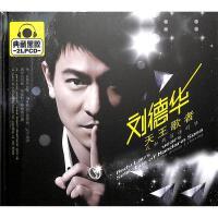 刘德华-天王歌者