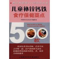 【旧书二手书8新正版】 儿童补锌钙铁食疗保健菜点500款 《中国饮食文化丛书》编委会 9787543931411 上海