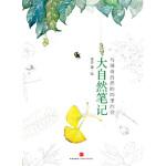 [二手旧书正版9成新]大自然笔记:与神奇自然的四季约会,任众,中信出版社