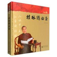 【正版】桂林�u血玉9787549545025�V西��范大�W出版社