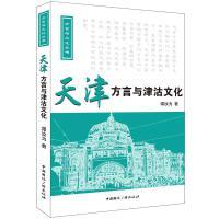天津方言与津沽文化(含光盘)
