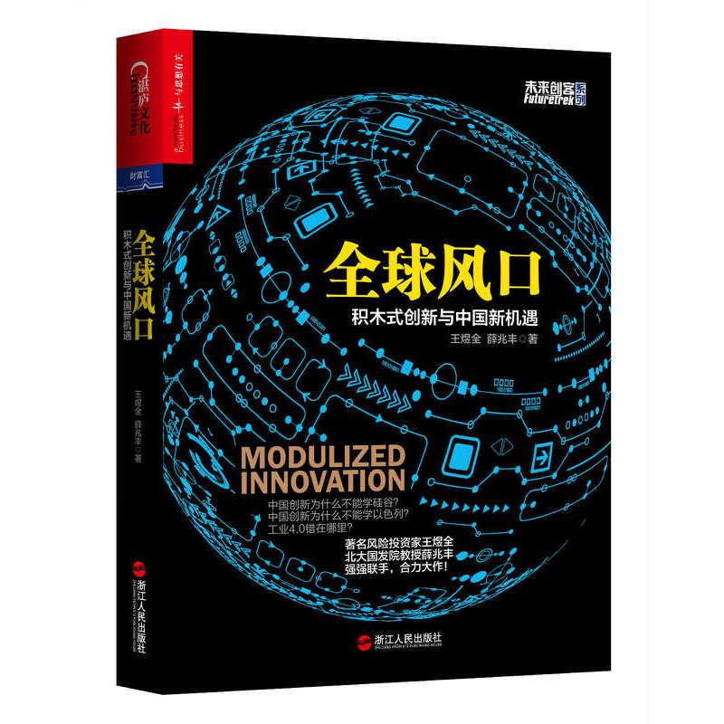 全球风口:积木式创新与中国新机遇 #大咖私藏书单#吴晓波 强力推荐!解读积木式创新新潮流,把握全球新风口。