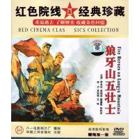 红色院线经典电影 狼牙山五壮士 1DVD 海报 李长华 高保成 霍德集