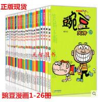 豌豆笑传全套1-26册 全集1-20-21-22-23-24-25-26册 幽默搞笑新版爆笑校园39 阿衰星太奇学生畅