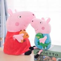 维莱 毛绒玩具小猪佩琪公仔乔治婚庆抛洒布娃娃玩偶 乔治+佩琪 15cm