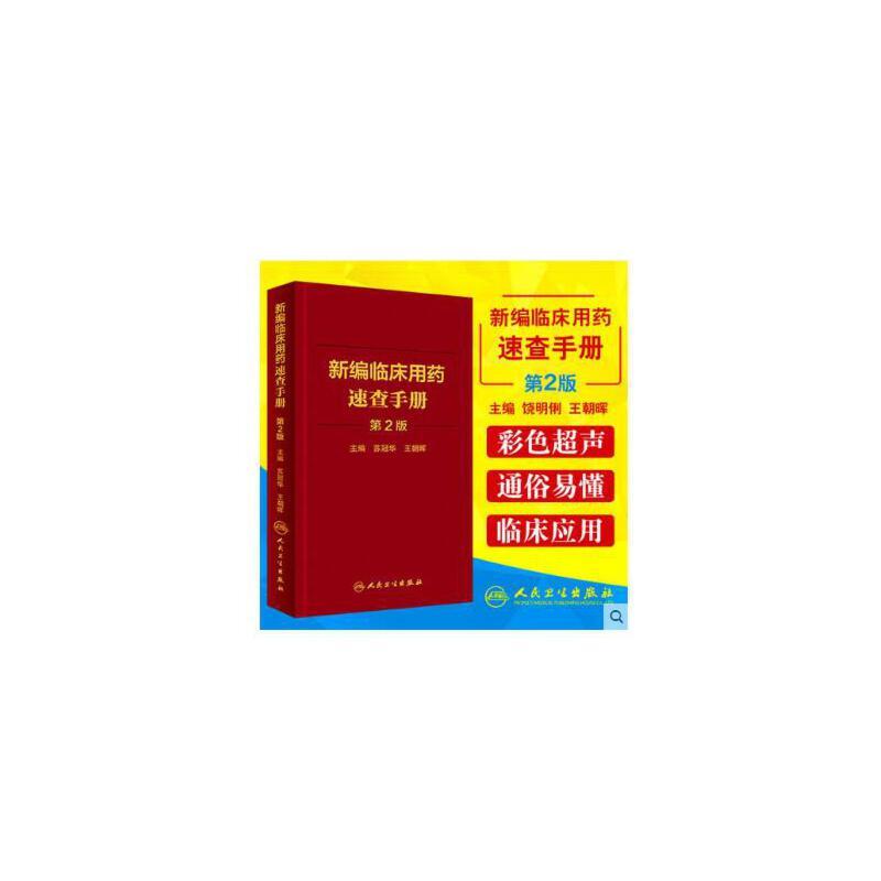 新编临床用药速查手册(第2版)第二版 苏冠华 临床药物手册书籍 国家基本药物使用说明临床用药建议指导 人民卫生出版社