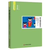 幼儿教育的原点 王小英译介日本高杉自子幼儿教育著作 日本幼儿教育现状分析 幼儿园老师综合专业素养培训读物书籍